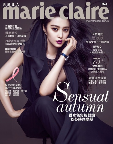 Fan Bingbing by Chen Man for Marie Claire Magazine, Taiwan, October 2014 1