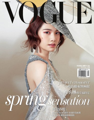 Rainie-Yang-covers-Vogue-Taiwan-March-2018-by-Ming-Shih-Chiang-1